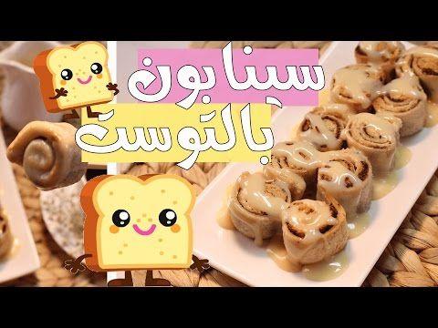 حلى بخمس دقايق ميني سينابون Mini Cinnamon Rolls In 5 Minute Youtube Yummy Food Yummy Food