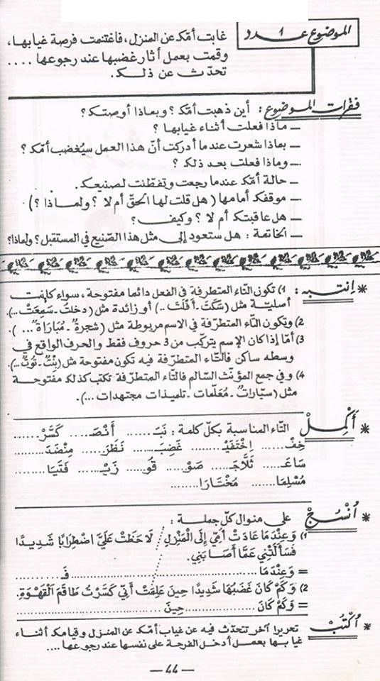 الإنشاء كتاب قديم للتدريب على الإنتاج الكتابي درجة 2و درجة3 موارد المعلم Sheet Music Islam