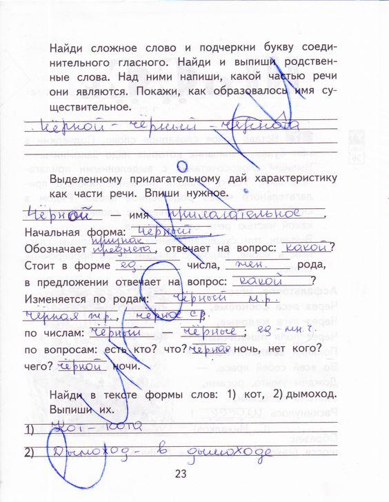 Итоговый диктант по русскому языку 4класс 1 полугодие по программе
