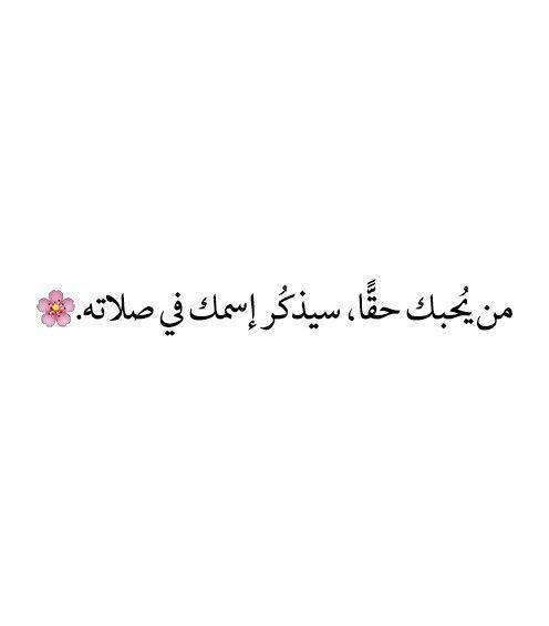 قسما ما دعوت دعوة الا ولك نصيب من هذا الدعاء وهل يكفي هذا القسم Arabic Love Quotes Arabic Quotes Quotes