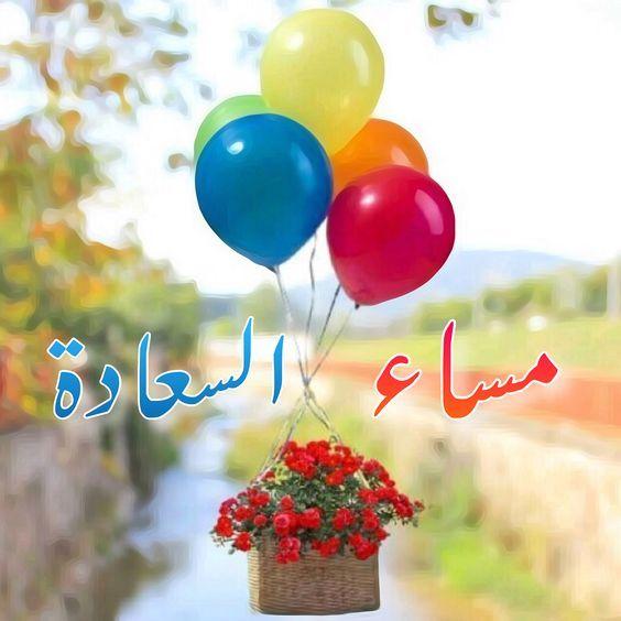 مساء السعادة Good Evening Greetings Good Morning Photos Morning Greetings Quotes