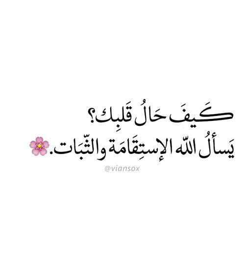عربي بالعربي كلمات كلام اسلاميات اسلام تمبلر تمبلريات صباح الخير ايات ادعية Study Motivation Quotes Inspirational Quotes Quotes
