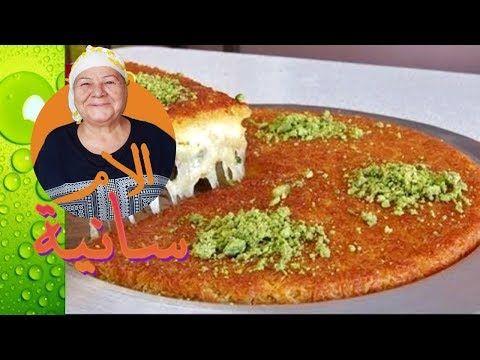 وصفة كنافة عالطريقة التركية كتييير طيبة Youtube Turkish Recipes Arabic Dessert Food