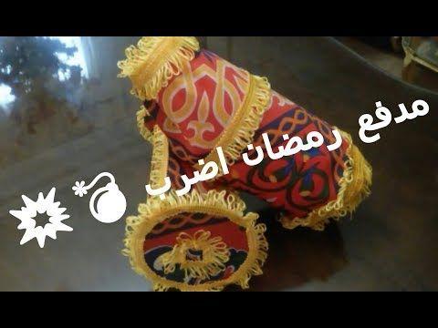 مدفع رمضان بقماش خيامية وحاجات بترميها بسيط لكن مختلف ومميز وتكلفة بسيطه رمضان 2019 Youtube Ramadan Decorations Ramadan Activities Candy Gift Baskets