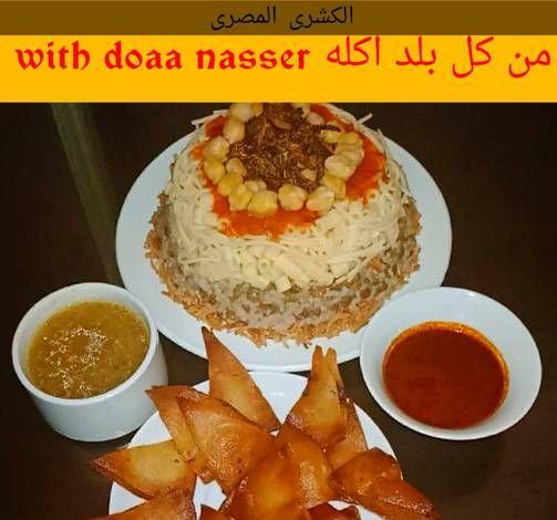 الكشرى المصرى بكل تفاصيله بالصور من Doaa Nasser Cooking Recipe Food Asian Recipes Cooking