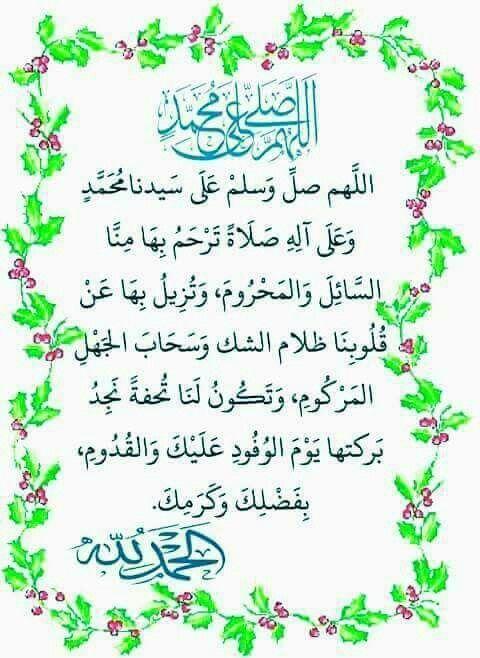 صور الصلاة على النبي 2020 و اجمل بوستات الصلاة على النبي Miracles Of Quran Blessed Friday Islamic Pictures