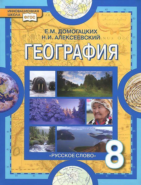 Pdf еография домогацких 8 класс
