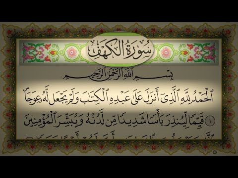 سورة الكهف السديس تلاوة رائعة مع قراءة جودة عالية Surah Al Kahf Al Sudais Hd Youtube Arabic Calligraphy Learning Calligraphy