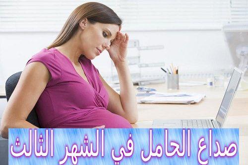 أسباب صداع الحامل في الشهر الثالث وعلاجه Pregnant Headache