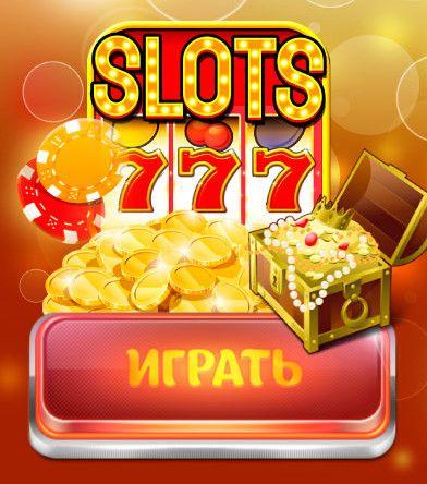 Игровые автоматы на реальные деньги с бонусом за первый депозит gaminator игровые автоматы играть