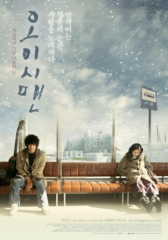 Oishi Man (오이시맨) Korean - Movie - Picture @ HanCinema :: The Korean Movie and Drama Database: