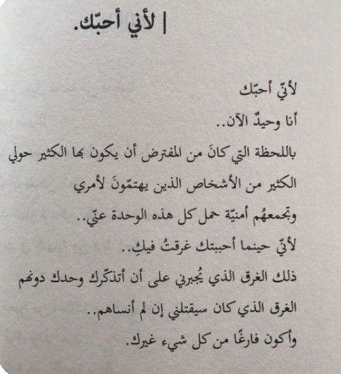 Pin By Ahmed Hisen أحمد حسين On إحساس لا يوصف Math Math Equations