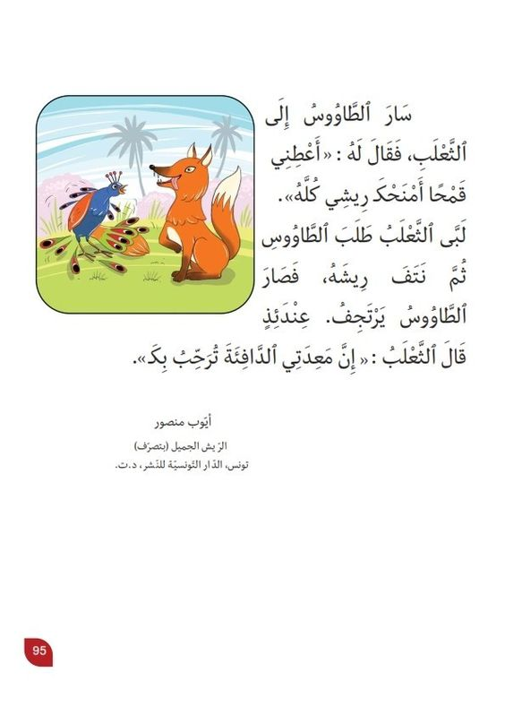 كتب مدرسية أنيسي كتاب القراءة لتلاميذ السنة الاولى من التعليم الاساسي موقع مدرستي Arabic Alphabet For Kids Arabic Alphabet Learn Arabic Alphabet