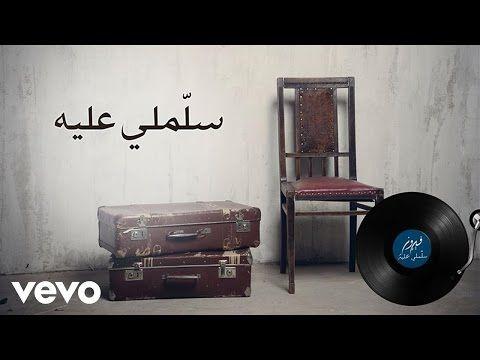 Fairuz فيروز Sallimleh Alayh سلملي عليه Lyric Video Youtube Oldies Music Lyrics Vevo