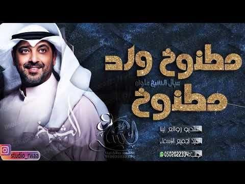 شيلة حماسية رقص مدح اللشيوخ مطنوخ ولد مطنوخ افخم حماس سعودي جديد 2020 Studio