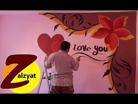 رسم وردة فى غرفة نوم Youtube Love You