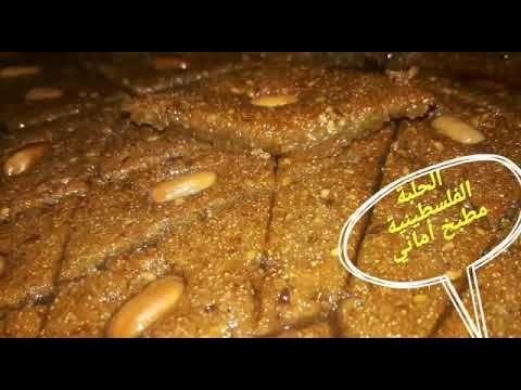 طريقة عمل الحلبة الفلسطينية من الألف للياء مع كيفية تقطيع الحلبة Youtube Food Arabic Dessert Desserts