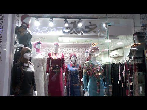 اسعار واشكال عبايات وفساتين المحجبات محل جنات مع وفاء محمد Youtube Abaya Fashion Fashion Abaya