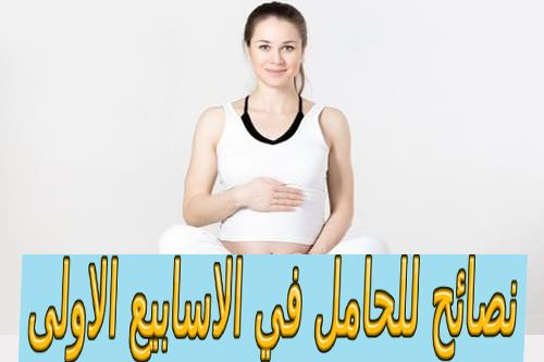 نصائح للحامل في الاسابيع الاولى Pregnant Tips