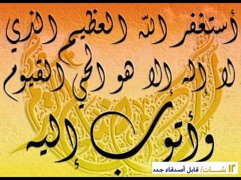 استغفر الله العظيم الذى لا اله الا هو الحى القيوم واتوب اليه مكررة