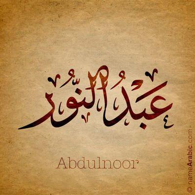 Abdul Halim Arabic Calligraphy Names In 2020 Calligraphy Name Arabic Calligraphy Calligraphy