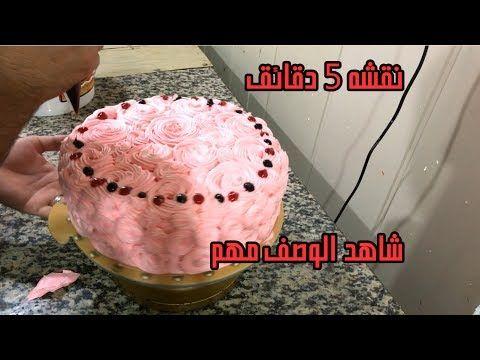 تزيين الكيك بعجينة السكر طريقة بصيطة ومناسبة للمبتدئين مطبخ العائلة العراقية ام فراس Youtube Desserts Ice Cream Cream
