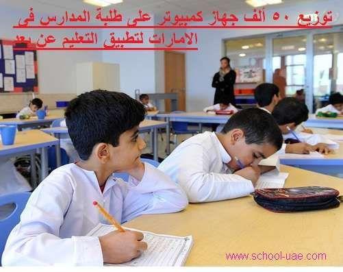 توزيع 50 ألف جهاز كمبيوتر على طلبة المدارس فى الامارات لتطبيق التعليم عن بعد In 2020 Distance Learning Learning School