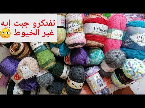 جريمة خيوط اشتريت معظم أنواع الخيوط الشتوي في مصر واشتريت حاجات مكنتش متوقعه إني اجبها في يوم Youtube In 2021 Easy Crochet Crochet Crochet Videos