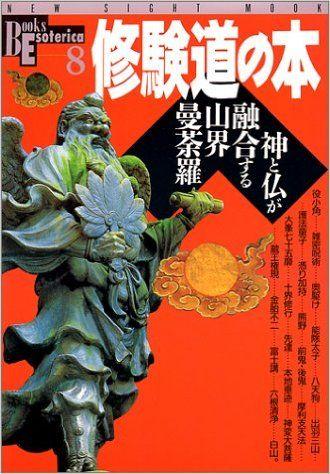Amazon.co.jp: 修験道の本―神と仏が融合する山界曼荼羅 (NEW SIGHT MOOK Books Esoterica 8): 本