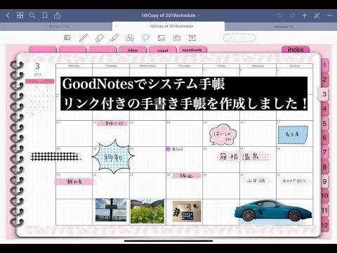 リンク付き Ipadで手書き手帳 Ipadデジタルプランナー 2020年版は2019年10月頃 販売開始予定です 2019年1月 12月 ダウンロード 500円 250円に値下げ中 Ipadを手書きのスケジュール手帳として使う方法 Goodnotesアプリを使って Ipadを プランナー デジタル
