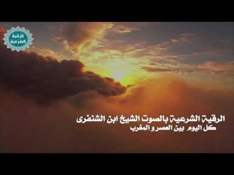 الرقية الشرعية الشيخ ابن الشنفرى Youtube Youtube Lockscreen