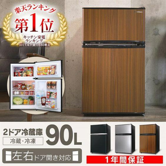 楽天 冷蔵庫 2ドア冷凍冷蔵庫 90l Ar 90l02 Grand Line送料無料