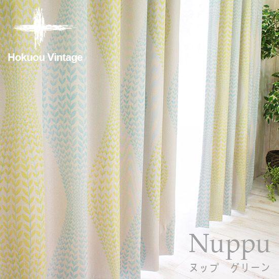 北欧デザインの通販 遮光カーテン 100サイズから選べる びっくりカーテン カーテン おしゃれ モダン 子供部屋 カーテン おしゃれ カーテン リビング おしゃれ