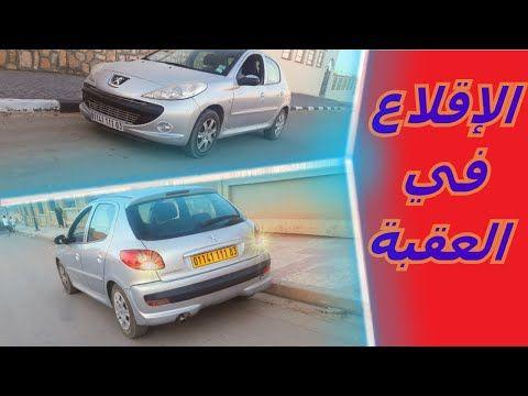 الإقلاع بالسيارة الى الخلف و الأمام من مكانها في المرتفع مع حيل بسيطة لاكن فعالة Youtube Car Vehicles