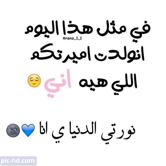 رمزيات عيد ميلاد رمزيات تورتة عيد ميلاد تويتر جميلة Love Smile Quotes Words Quotes Funny Arabic Quotes