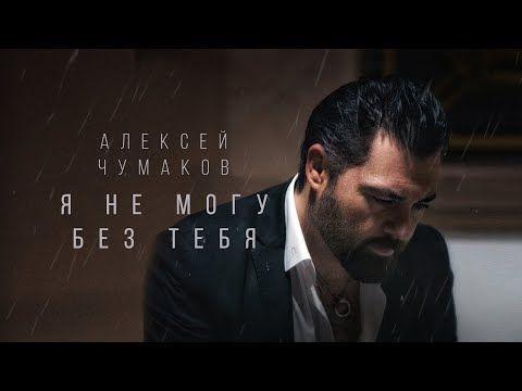 Aleksej Chumakov Ya Ne Mogu Bez Tebya Youtube Pesni Muzyka Karaoke