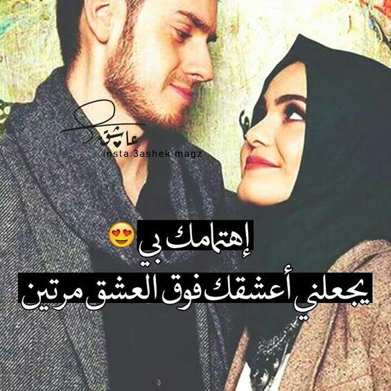 بالصور كلمات عشان الحب , اجمل صور عليها كلام حب 2886d43f5546965e7ac086d1a5bf0009