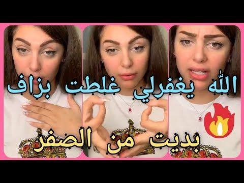 نهيلة باربي ملكة جمال المغرب انا غلطت بزاف فحياتي وماكان عندي تاريال وبديت من الصفر Nouhaila Bar Youtube