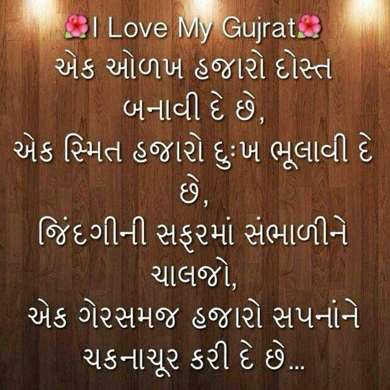 i love my gujarat gujarati thought pinterest i love