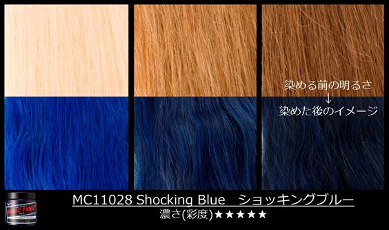 Shock 'em, no matter what level you start off with! See how #ShockingBlue comes out on different shades of blonde, here. #ManicPanic #ManicPanicJapan #Bluehair
