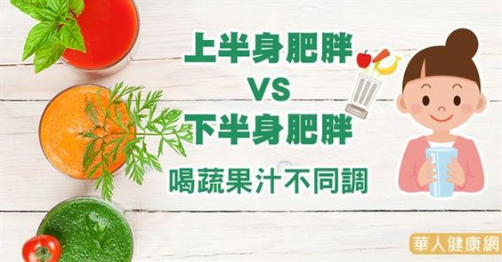 上半身肥胖VS下半身肥胖 喝蔬果汁不同調 | 減重營養 | 減重塑身 | 華人健康網