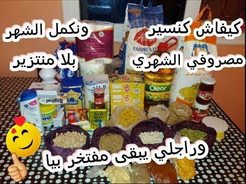 تقدية الشهر من الهري ب350 درهم فقط بعض النصائح باش تكملي الشهر بلا متزيري Food Breakfast