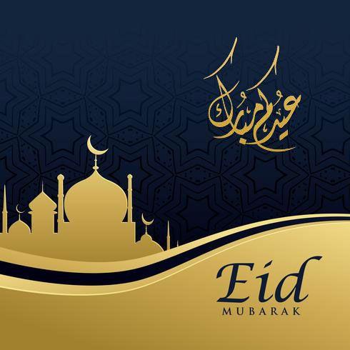صور عيدكم مبارك 2018 صور عيد الفطر عالم الصور Vector Images Image Poster