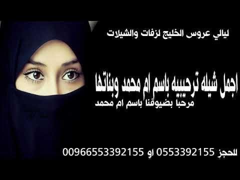 شيله ترحيبيه 2019 باسم ام محمد اجمل شيله باسم ام محمد Movie Posters Movies Poster