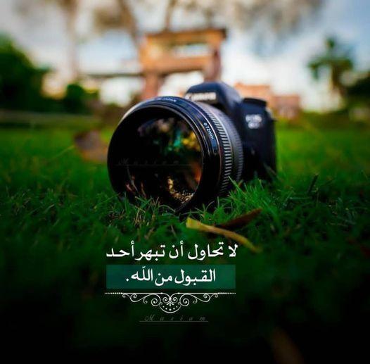 لا تحاول أن تبهر أحد القبول من الله Beautiful Words Arabic Quotes Words