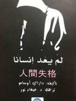 كتاب لم يعد بشريا Pdf تحميل كتب Pdf مجانا يتحدث كتاب كتاب لم يعد بشريا عن رواية يابانية من تأليف المؤلف أوسامو دازاي وقد تم نشر Books Japanese Books Reading