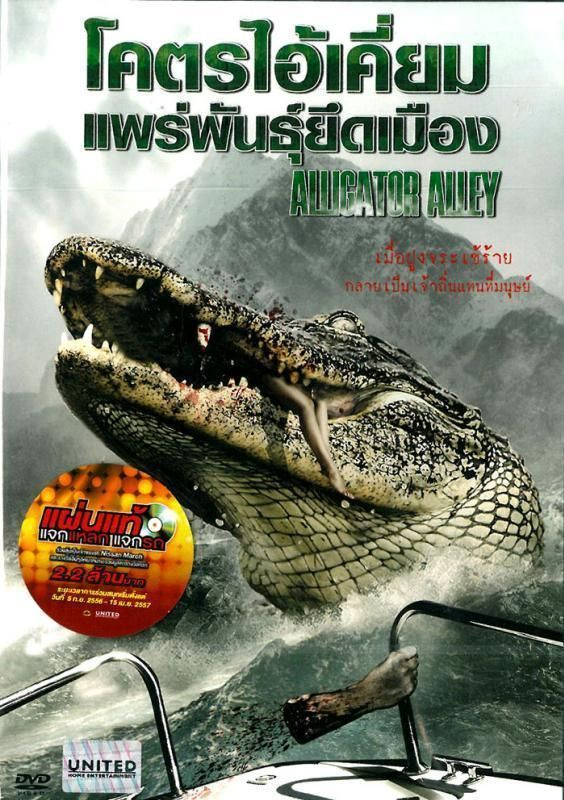ALLIGATOR ALLEY [Ragin Cajun Redneck Gators] Sci-fi Horror ...