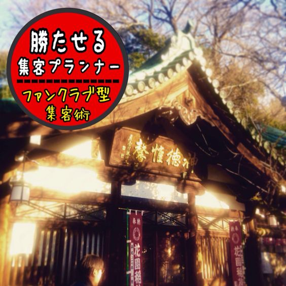 予定外の所に迷い込み…  #上野公園   #神社   #shrine