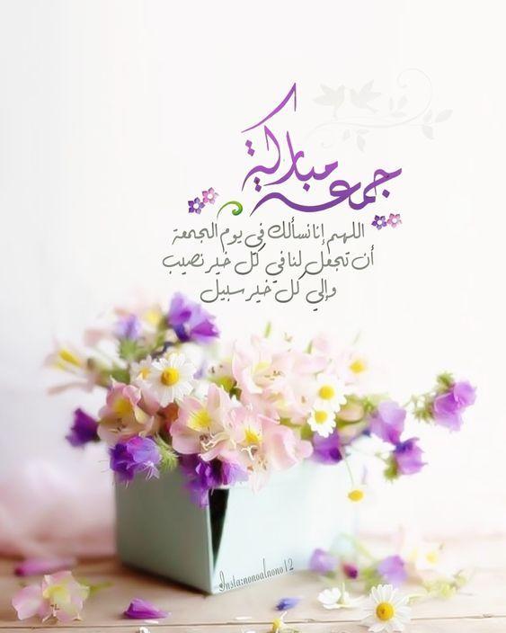 رسائل الجمعة مسجات يوم الجمعة أجمل رسائل يوم الجمعة مسجات جمعة مباركة مجلة رجيم Beautiful Morning Messages Jumma Mubarak Images Islamic Images
