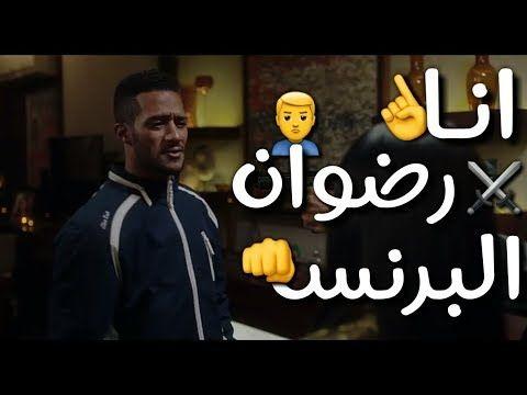 حالات واتس مهرجانات 2020 محمد رمضان متجيش معاك انك طالع علي الشاشه Youtube Tech Company Logos Company Logo Logos